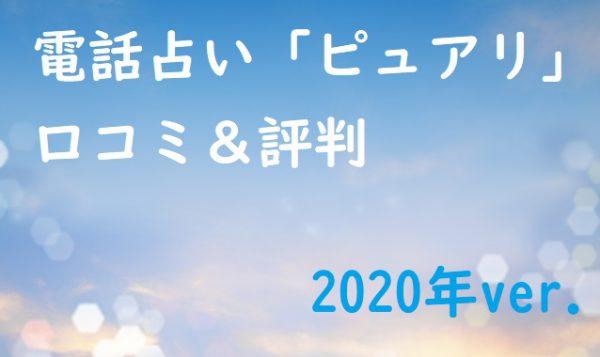 【2020年】電話占いピュアリの口コミ・評判は?信頼度・おすすめ度を徹底検証!