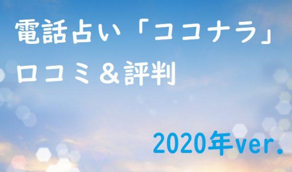 【2020年】ココナラ電話占いの口コミ・評判は?信頼度・おすすめ度を徹底検証!
