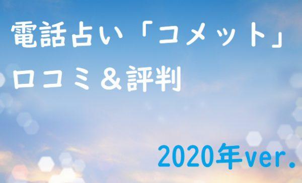 【2020年】電話占いコメットの口コミ・評判は?信頼度・おすすめ度を徹底検証!