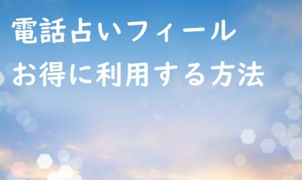 【電話占いフィール】通話料・利用料金・初回特典は?1番お得に利用する方法!
