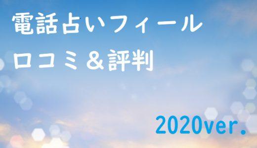 【2020年】電話占いフィールの口コミ・評判は?信頼度・おすすめ度を徹底検証!