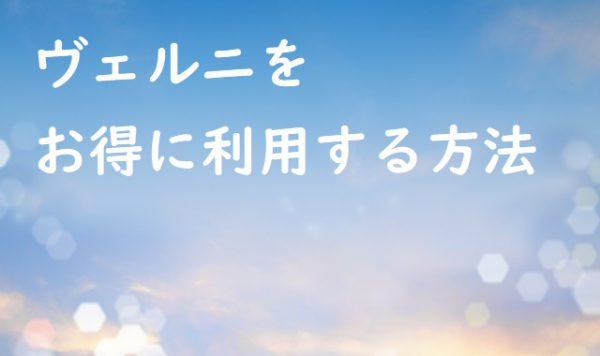 【電話占いヴェルニ】通話料・利用料金は?ポイントを1番お得に利用する方法!
