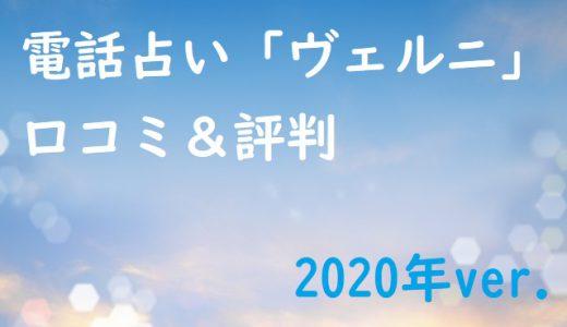 【2020年】電話占いヴェルニの口コミ・評判は?信頼度・おすすめ度を徹底検証!