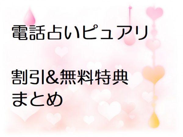 【ピュアリの料金・特典情報】割引&無料鑑定・ポイント活用方法を徹底解説!