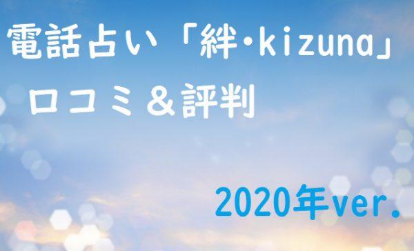 【2020年】電話占い絆の口コミ・評判は?信頼度・おすすめ度を徹底検証!