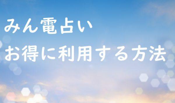 【みん電占い】通話料・利用料金・初回特典は?1番お得に利用する方法!