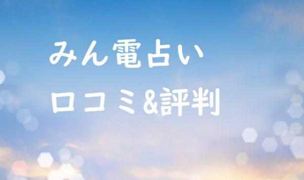 【2020年】みん電占いの口コミ・評判は?信頼度・おすすめ度を徹底検証!(旧みんなの電話占い)