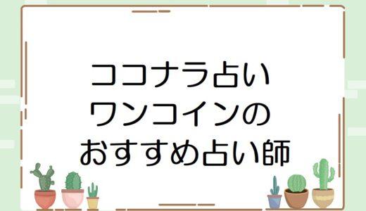 【ココナラ占い】ワンコイン(500円)で当たる!人気のおすすめ占い師をさがしてみた。