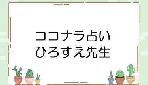 【ココナラ電話占い】ひろすえ先生は当たる?良い口コミ・悪い評判をまとめてみた。