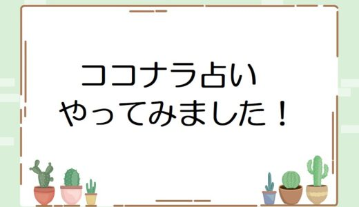 【ココナラ占い体験談】ワンコイン占いでブロック解除!感想・おすすめ度まとめ。