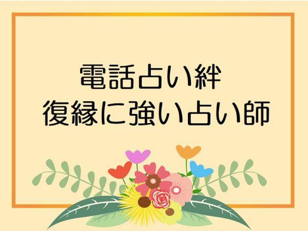 【電話占い絆】復縁のお悩みはおまかせ!復縁・恋愛に強い占い師まとめ。