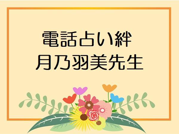 【電話占い絆】月乃羽美先生は当たる?良い口コミ・悪い評判をまとめてみた。